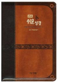아가페 큰글 쉬운성경(특중)(합본)(색인)(투톤브라운(21C해설찬송가)