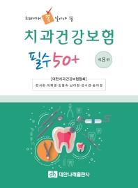치과에서 꼭 알아야 할 치과건강보험 필수 50+