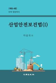 산업안전보건법. 1