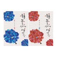 북촌 꽃선비의 연인들 세트