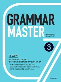 Grammar Master 중학영문법. 3
