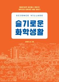 사이언스 빌리지: 슬기로운 화학생활