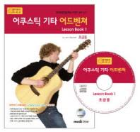 어쿠스틱 기타 어드벤쳐 LESSON BOOK. 1: 초급용