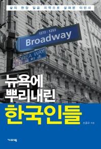 뉴욕에 뿌리내린 한국인들