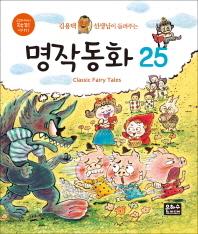 김용택 선생님이 들려주는 명작동화 25