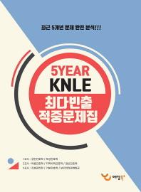 KNLE 최다빈출 적중문제(5개년)(2018)