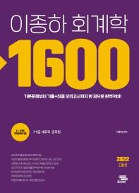 이종하 회계학 1600(2022)
