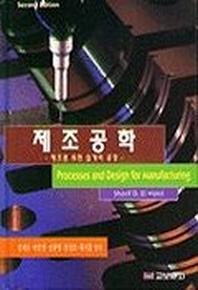 기계공작법 및 제조공학