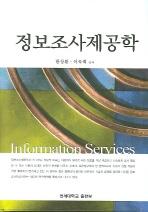 정보조사제공학