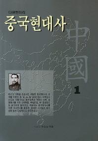 다큐멘터리 중국현대사. 1