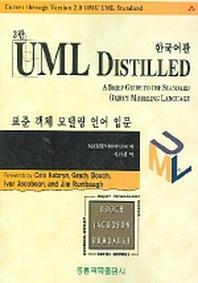 UML DISTILLED(표준 객체 모델링 언어 입문)