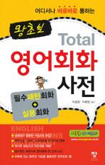 어디서나 바로바로 통하는 왕초보 TOTAL 영어회화 사전