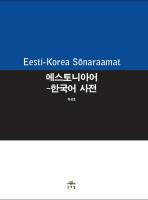 에스토니아어-한국어 사전