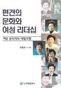 편견의 문화와 여성 리더십