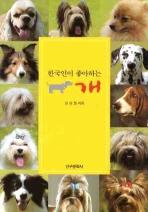 한국인이 좋아하는 개