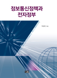 정보통신정책과 전자정부