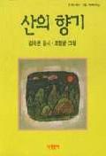 산의 향기(한국동시문학)(2005)