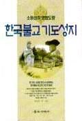 한국불교 기도성지