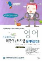 초등학생을 위한 외국어능력시험 문제해설집 II (영어)