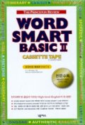 WORD SMART BASIC. 2 (TAPE 8개)
