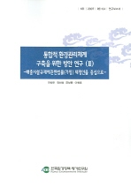 통합적 환경관리체계 구축을 위한 방안 연구. 2