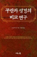꾸란과 성경의 비교 연구