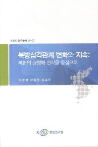 북방삼각관계 변화와 지속: 북한의 균형화 전략을 중심으로