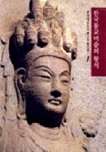 한국불교미술의 형식