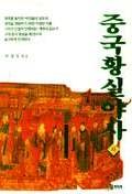 중국황실야사(하)