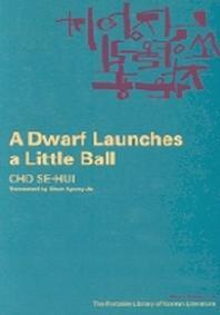 Dwarf Launches a Little Ball(난장이가 쏘아올린 작은공)