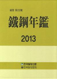 철강연감(2013)(통권 제22호)