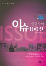 2004 한국사회 이슈100선