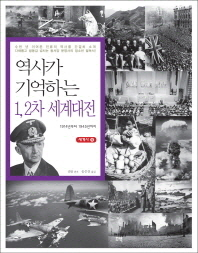 역사가 기억하는 1 2차 세계대전