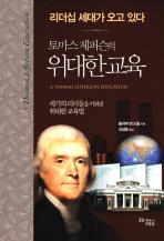 토마스 제퍼슨의 위대한 교육