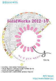 동영상으로 배우는 SolidWorks 2012 1부(DVD)
