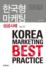 한국형 마케팅 성공사례 Vol. 14