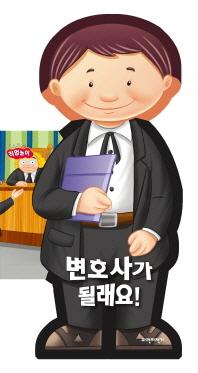 변호사가 될래요
