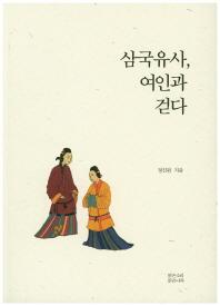 삼국유사. 여인과 걷다