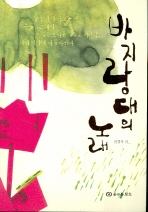 바지랑대의 노래