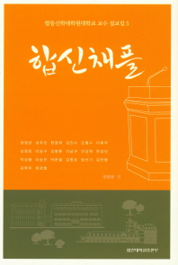합신채플: 합동신학대학원대학교 교수 설교집. 5
