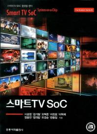 스마트 TV SoC
