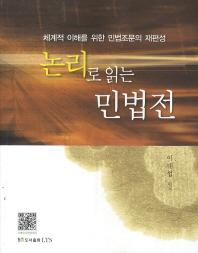 논리로 읽는 민법전