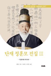 단재 정훈모 전집. 3