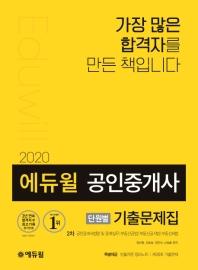 에듀윌 공인중개사 2차 단원별 기출문제집(2020)