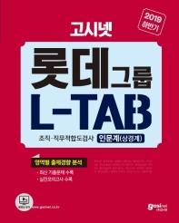 고시넷 롯데그룹 L-TAB 조직 직무적합도검사 인문계(상경계)(2019 하반기)