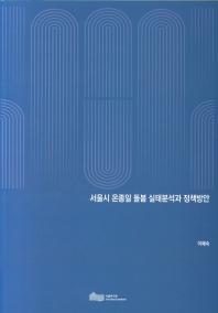 서울시 온종일 돌봄 실태분석과 정책방안