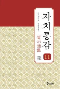 자치통감. 11: 권61~권66