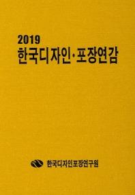 한국디자인 포장연감(2019)