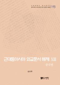 근대동아시아 외교문서 해제. 13: 중국편