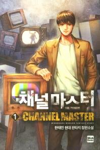 채널 마스터. 1